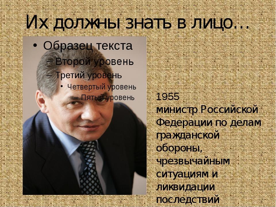 Их должны знать в лицо… Серге́й Кужуге́тович Шойгу́ 1955 министр Российской Ф...