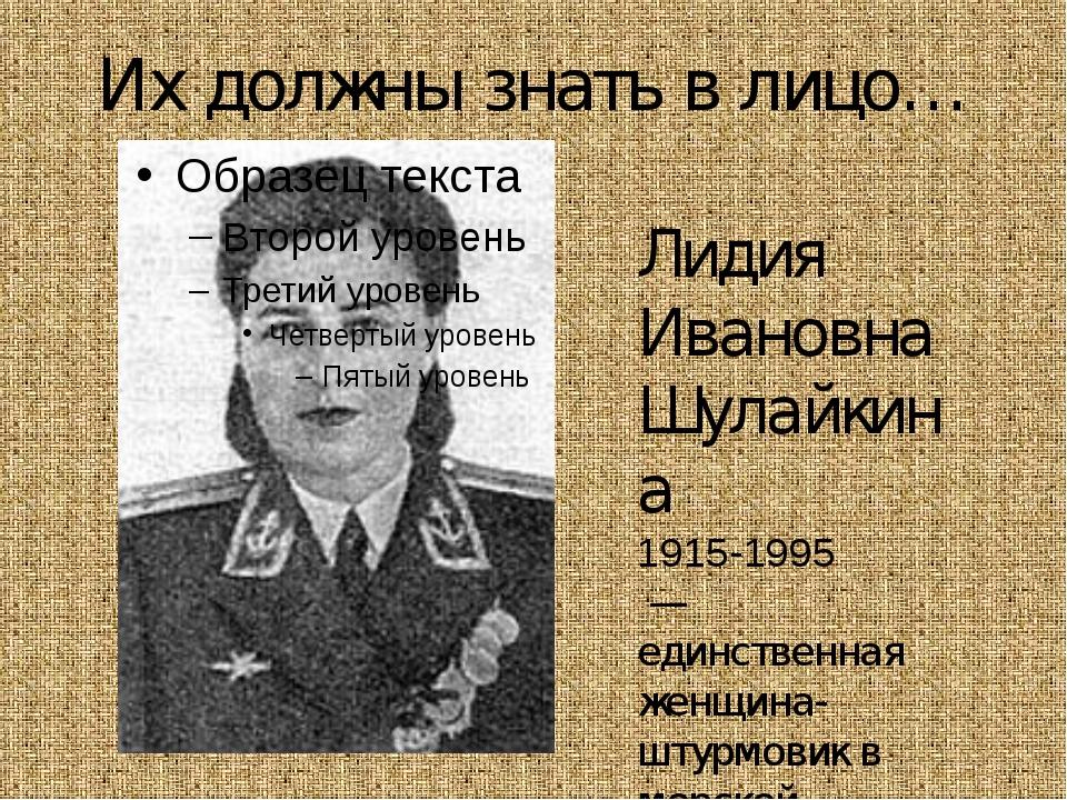 Их должны знать в лицо… Лидия Ивановна Шулайкина 1915-1995 — единственная жен...