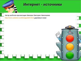Автор шаблона презентации Шаповал Виктория Николаевна Интернет - источники ht