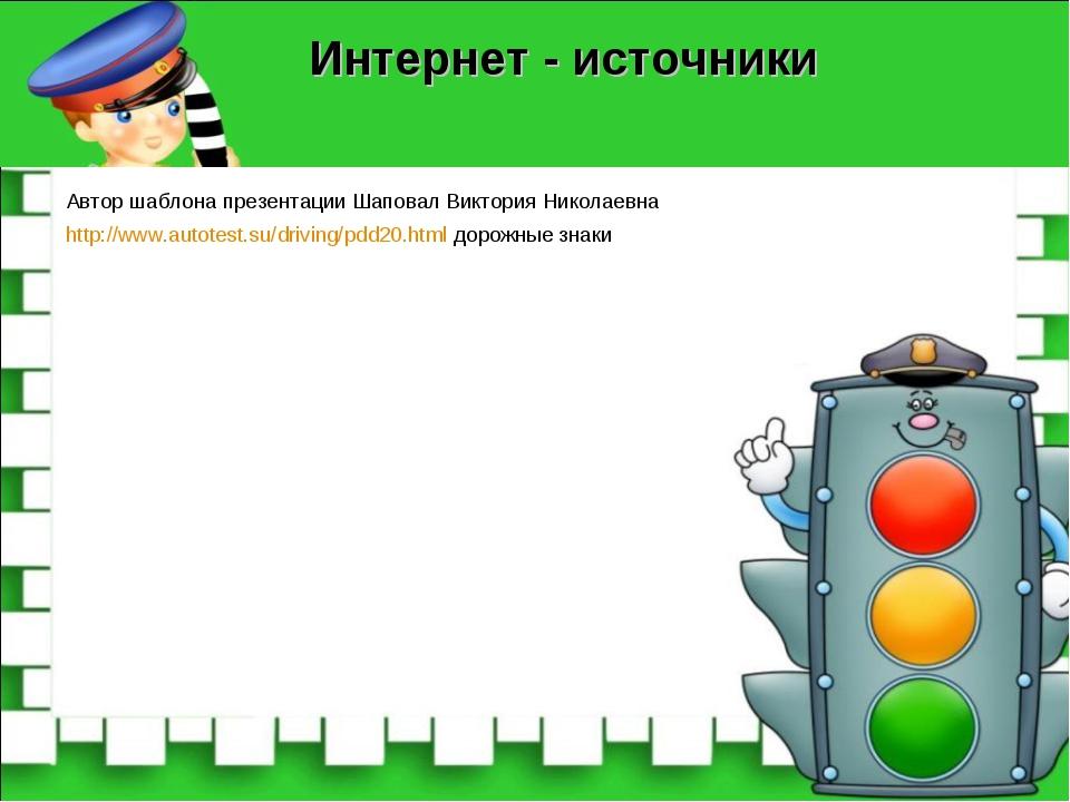 Автор шаблона презентации Шаповал Виктория Николаевна Интернет - источники ht...