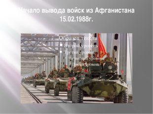 Начало вывода войск из Афганистана 15.02.1988г.