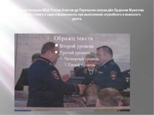 Прапорщик полиции МВД России Александр Перелыгин награждён Орденом Мужества з