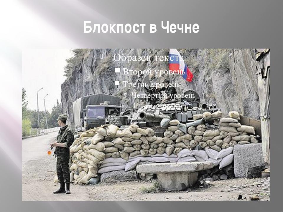 Блокпост в Чечне