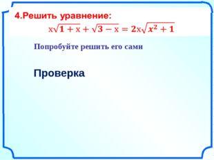 Попробуйте решить его сами Проверка «Поурочные разработки по геометрии: 11 к