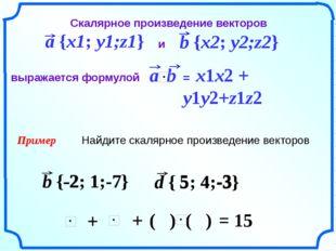 ( ) ( ) Скалярное произведение векторов и выражается формулой a {x1; y1;z1} b