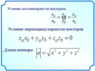 Условие коллинеарности векторов: Условие перпендикулярности векторов Длина в