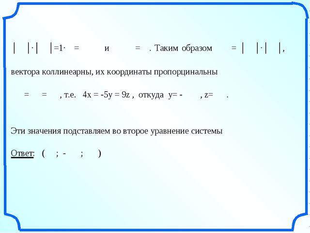 Геометрия 11 класс яровенко поурочные разработки онлайн