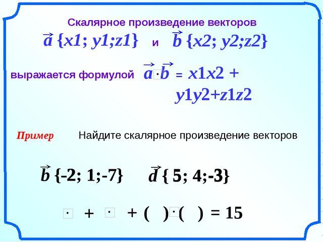 ( ) ( ) Скалярное произведение векторов и выражается формулой a {x1; y1;z1} b...