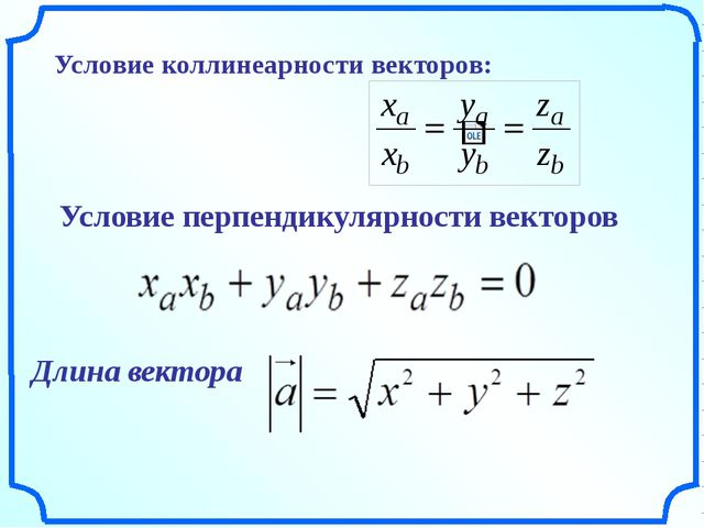 Условие коллинеарности векторов: Условие перпендикулярности векторов Длина в...