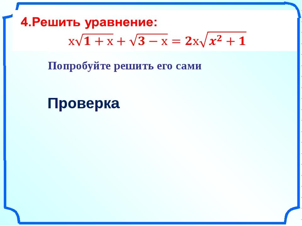 Попробуйте решить его сами Проверка «Поурочные разработки по геометрии: 11 к...