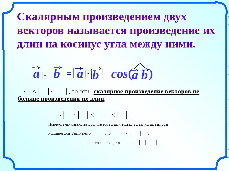Скалярным произведением двух векторов называется произведение их длин на коси...