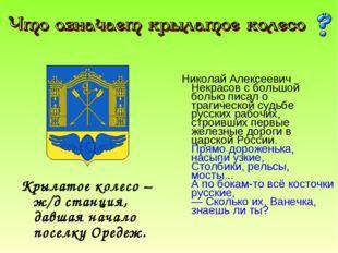 Крылатое колесо – ж/д станция, давшая начало поселку Оредеж. Николай Алексее