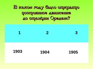 1903 1904 1905 1 2 3