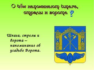 Шпага, стрелы и ворота – напоминание об усадьбе Ворота.