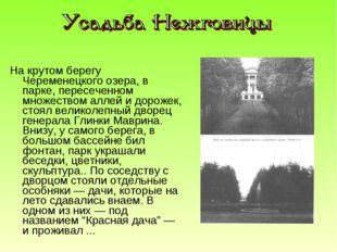 На крутом берегу Череменецкого озера, в парке, пересеченном множеством аллей