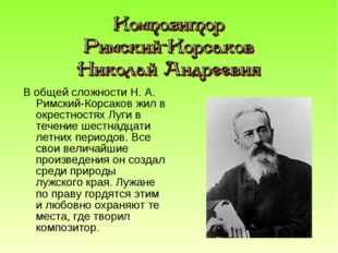 В общей сложности Н. А. Римский-Корсаков жил в окрестностях Луги в течение ше