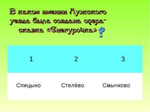 Спицыно Стелёво Смычково 1 2 3