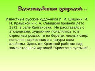 Известные русские художники И. И. Шишкин, И. Н. Крамской и К. А. Савицкий про