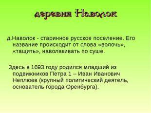 д.Наволок - старинное русское поселение. Его название происходит от слова «во