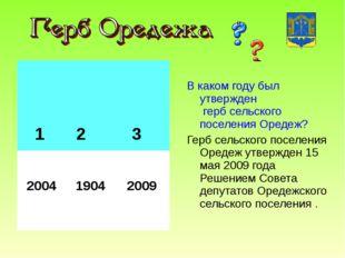В каком году был утвержден герб сельского поселения Оредеж? Герб сельского по