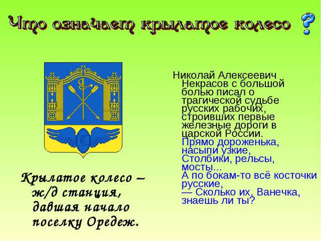 Крылатое колесо – ж/д станция, давшая начало поселку Оредеж. Николай Алексее...