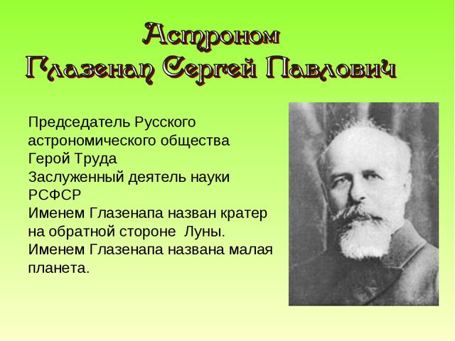 Председатель Русского астрономического общества Герой Труда Заслуженный деяте...