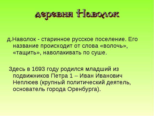 д.Наволок - старинное русское поселение. Его название происходит от слова «во...