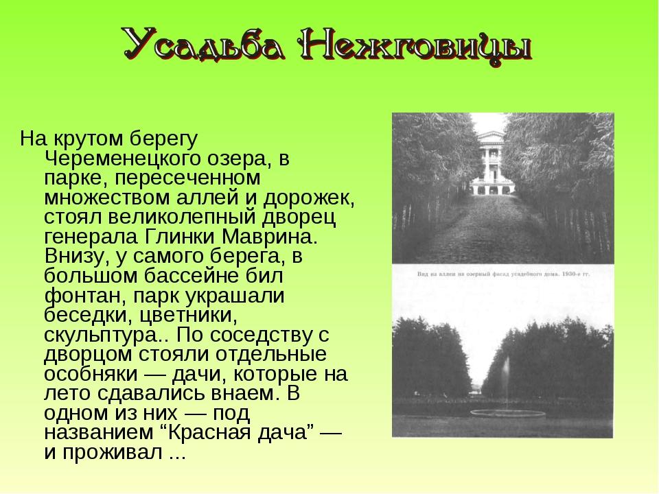 На крутом берегу Череменецкого озера, в парке, пересеченном множеством аллей...