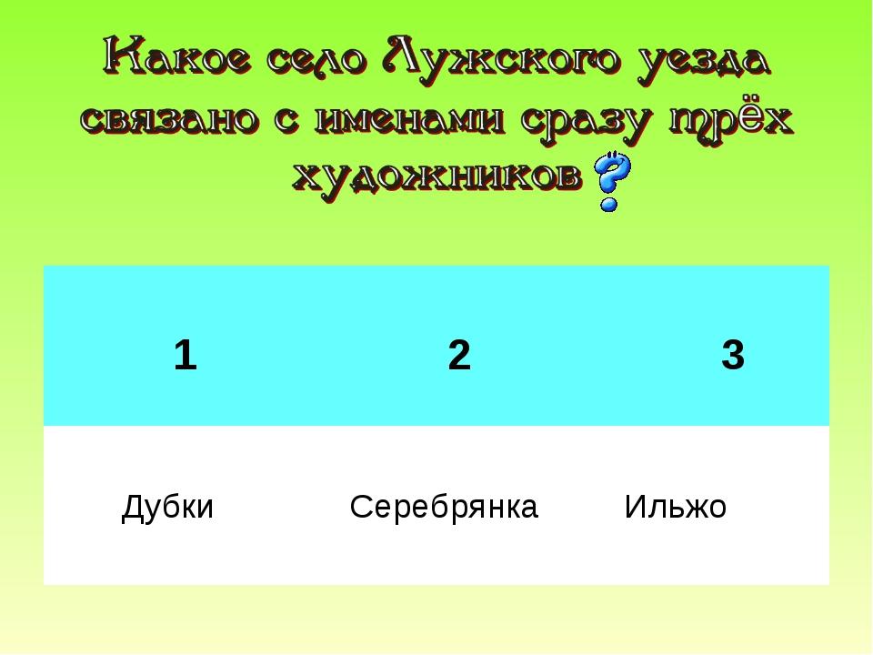 Дубки Серебрянка Ильжо 1 2 3