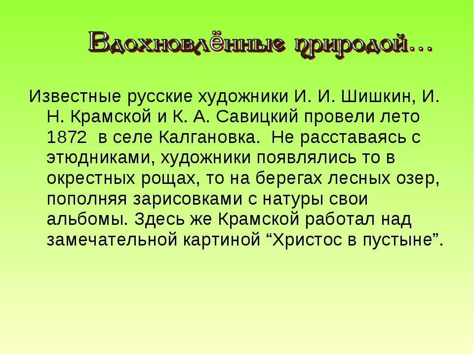 Известные русские художники И. И. Шишкин, И. Н. Крамской и К. А. Савицкий про...