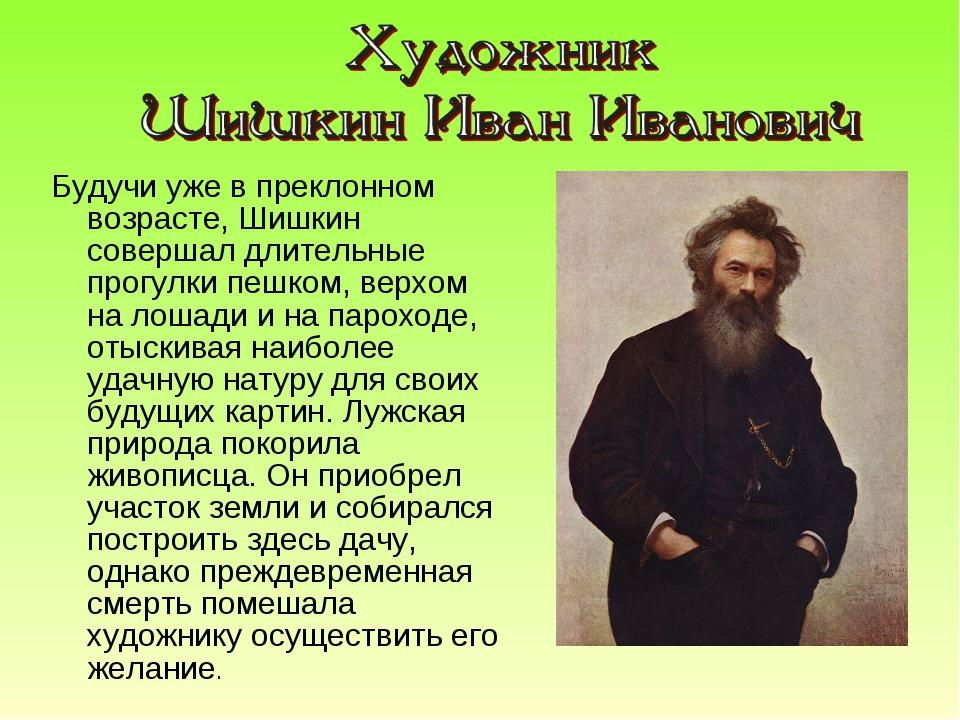 Будучи уже в преклонном возрасте, Шишкин совершал длительные прогулки пешком,...