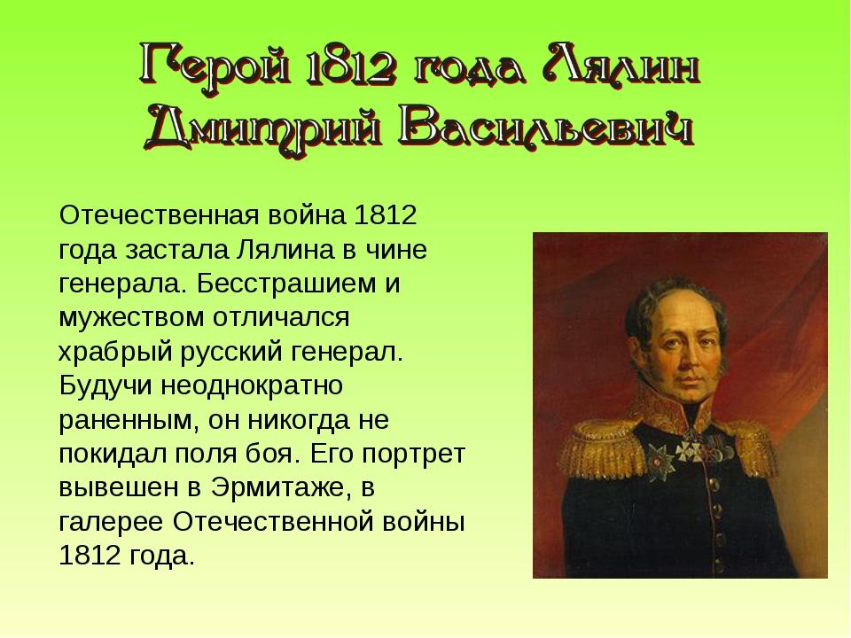 Отечественная война 1812 года застала Лялина в чине генерала. Бесстрашием и м...