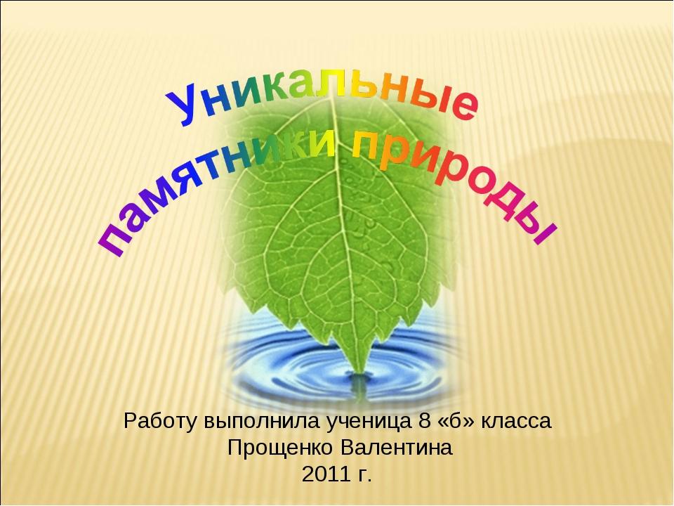 Работу выполнила ученица 8 «б» класса Прощенко Валентина 2011 г.