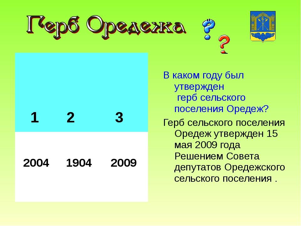 В каком году был утвержден герб сельского поселения Оредеж? Герб сельского по...