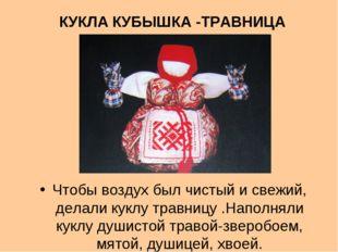 КУКЛА КУБЫШКА -ТРАВНИЦА Чтобы воздух был чистый и свежий, делали куклу травни