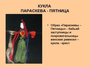 КУКЛА ПАРАСКЕВА - ПЯТНИЦА Образ «Параскевы – Пятницы» - бабьей заступницы и п