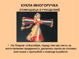 КУКЛА МНОГОРУЧКА (ПОМОЩНИЦА В РУКОДЕЛИИ) На Покров «14октября, перед тем как