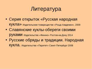 Литература Серия открыток «Русская народная кукла» Издательское товарищество