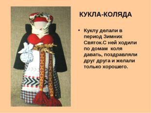 КУКЛА-КОЛЯДА Куклу делали в период Зимних Святок.С ней ходили по домам ко