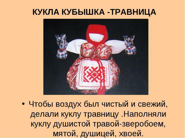 КУКЛА КУБЫШКА -ТРАВНИЦА Чтобы воздух был чистый и свежий, делали куклу травни...