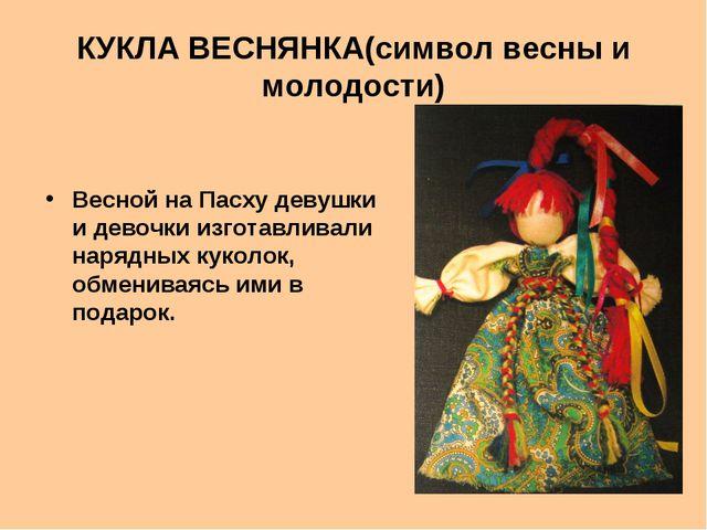 КУКЛА ВЕСНЯНКА(символ весны и молодости) Весной на Пасху девушки и девочки из...