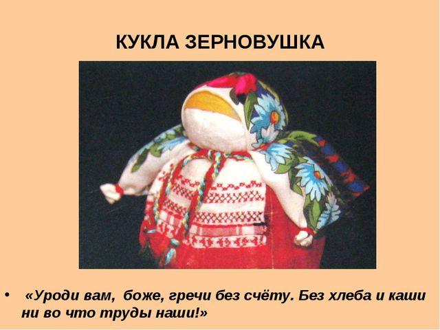 КУКЛА ЗЕРНОВУШКА «Уроди вам, боже, гречи без счёту. Без хлеба и каши ни во чт...