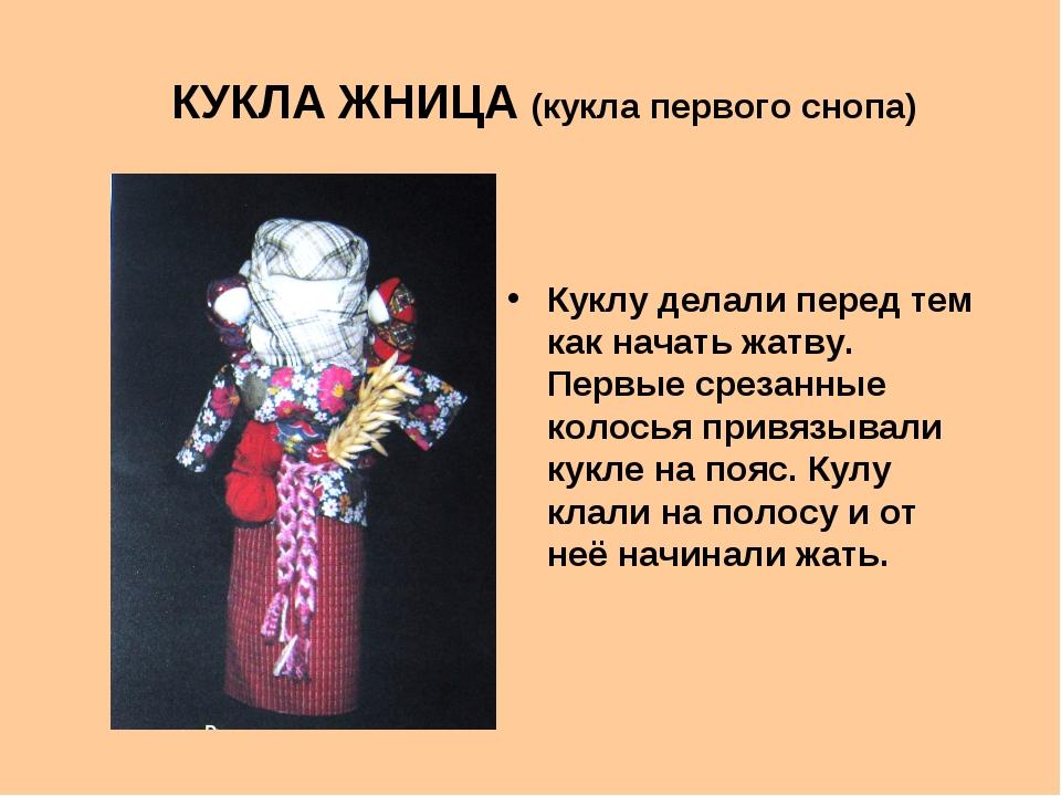 КУКЛА ЖНИЦА (кукла первого снопа) Куклу делали перед тем как начать жатву. Пе...