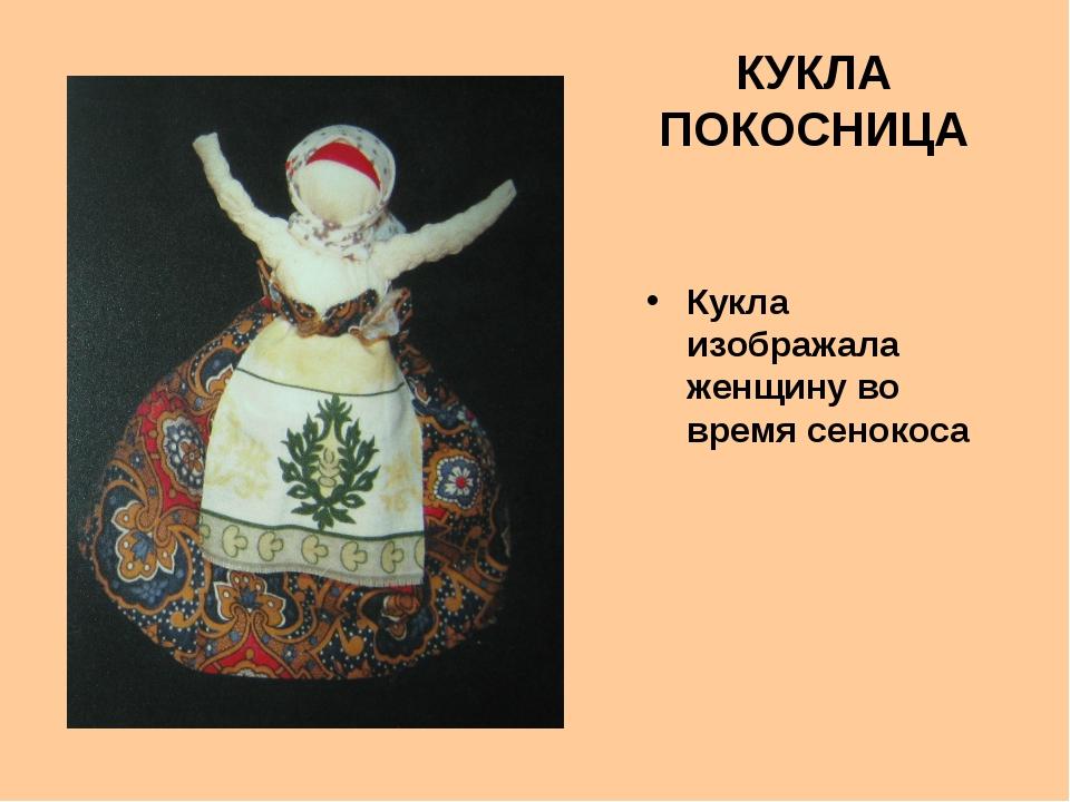 КУКЛА ПОКОСНИЦА Кукла изображала женщину во время сенокоса