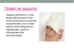 Право на защиту Защиты ребенка от всех форм физического или психологического