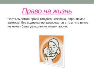Право на жизнь Неотъемлемое право каждого человека, охраняемое законом. Его с