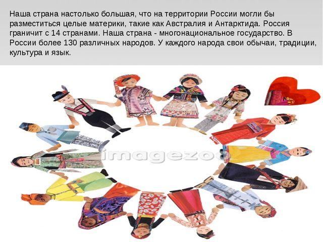 Наша страна настолько большая, что на территории России могли бы разместиться...