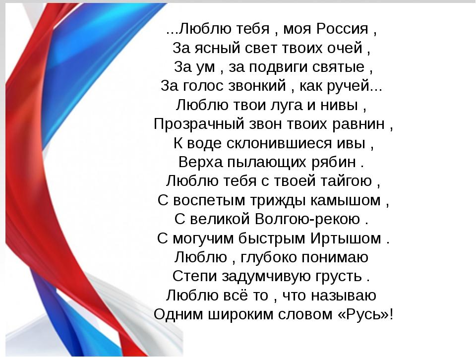 ...Люблю тебя , моя Россия , За ясный свет твоих очей , За ум , за подвиги св...