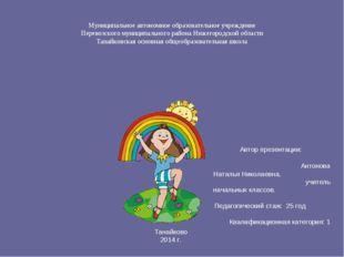 Муниципальное автономное образовательное учреждение Перевозского муниципально