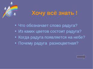 Хочу всё знать ! Что обозначает слово радуга? Из каких цветов состоит радуга?